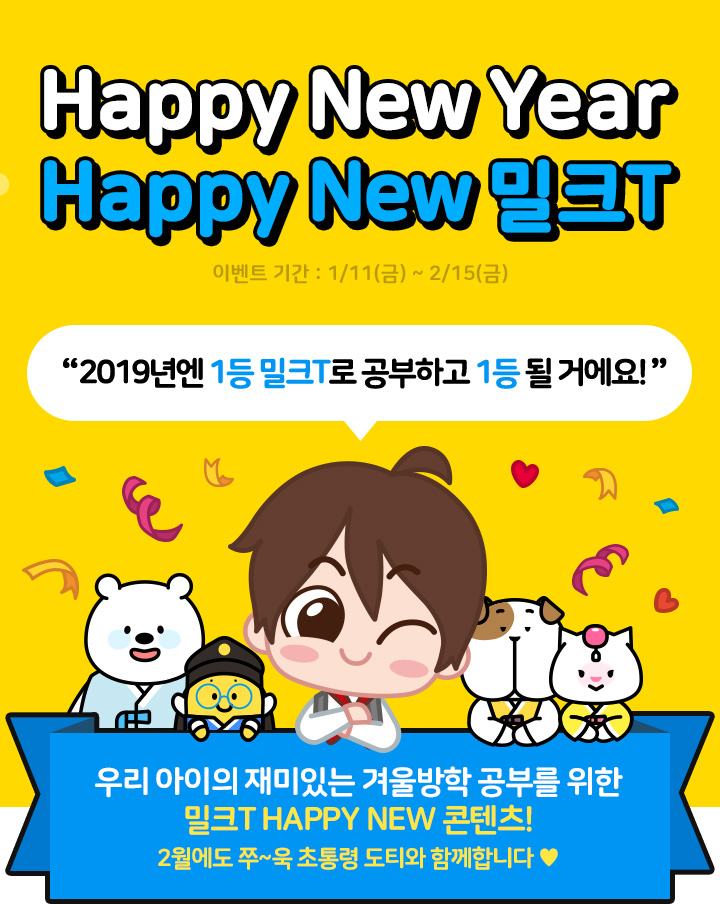 Happy New Year Happy New 밀크T