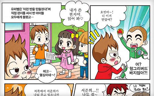 학교만화2