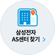 삼성성잔 AS센터 찾기