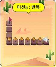 미션5:반복