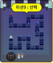 미션9:선택