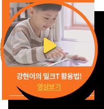 백강현군 인터뷰 보러가기