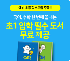 초1 입학 필수 도서 무료 제공