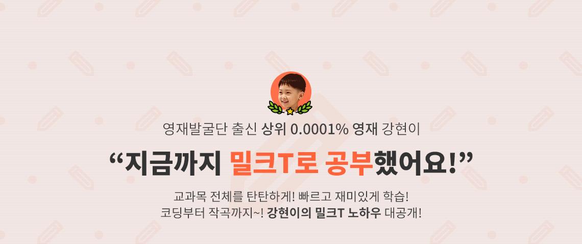 영재발굴단 출신 상위 0.0001% 영재 강현이 지금까지 밀크T로 공부했어요!!