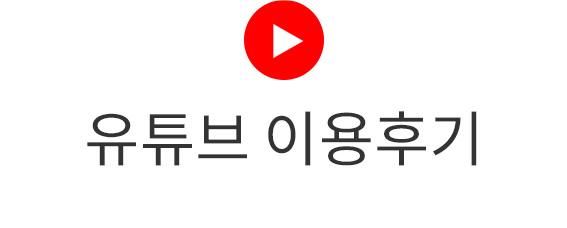 유튜브 이용후기