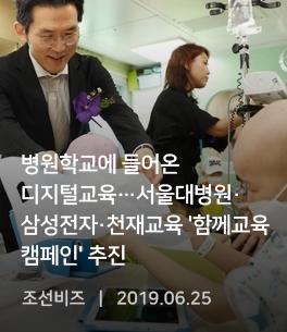 조선비즈-병원학교에 들어온 디지털교육…서울대병원·삼성전자·천재교육 함께교육 캠페인 추진