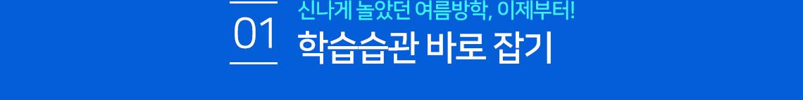 01.학습습관 바로 잡기