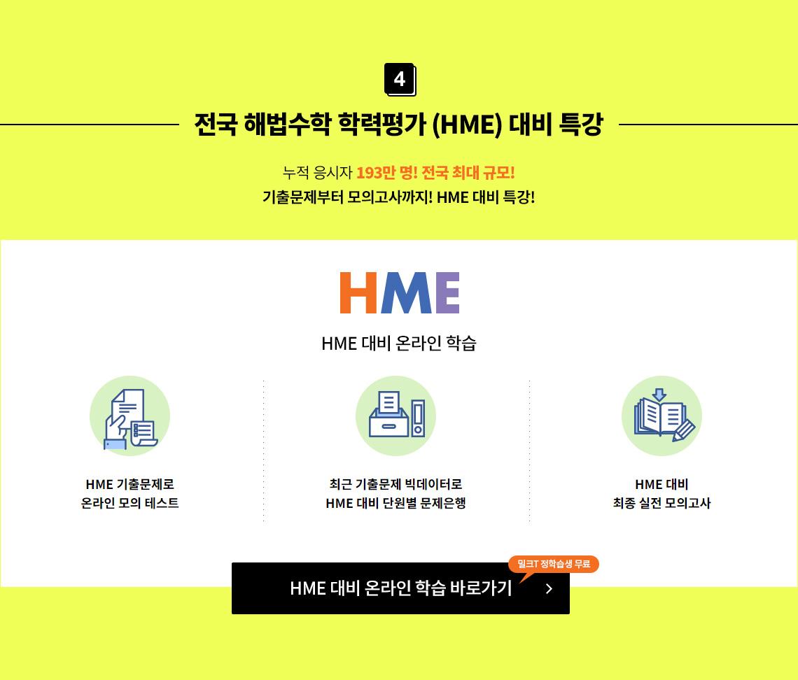 전국 해법수학 학력평가(HME) 대비 특강
