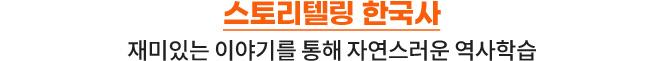 스토리텔링 한국사