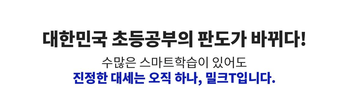 대한민국 초초등공부의 판도가 바뀌다!