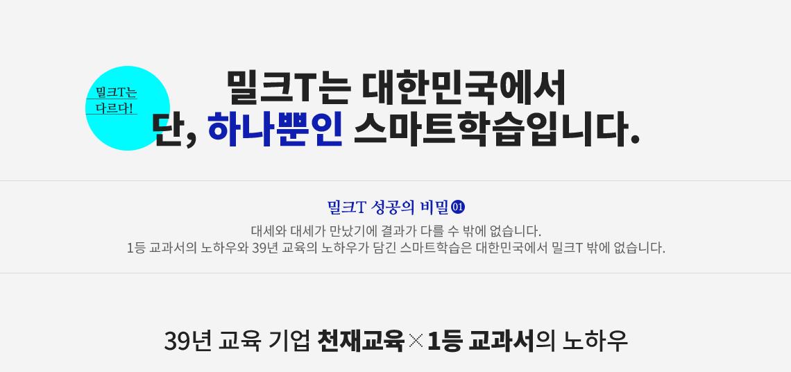 밀크T는 대한민국에서 단, 하나뿐인 스마트학습입니다.