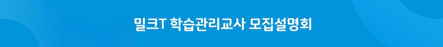 밀크T 학습관리교사 모집설명회