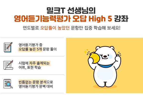 밀크 T선생님의 영어듣기평가 오답 High5 강좌