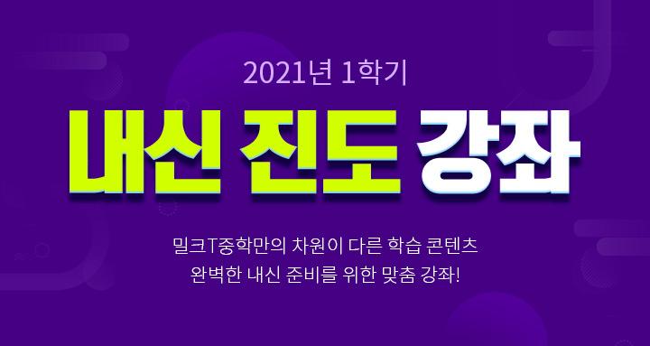 2021년 1학기 내신진도강좌