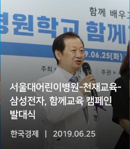 한국경제-서울대어린이병원-천재교육-삼성전자, 함께교육 캠페인 발대식