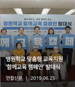 연합신문-병원학교 맞춤형 교육지원 함께교육 캠페인 발대식